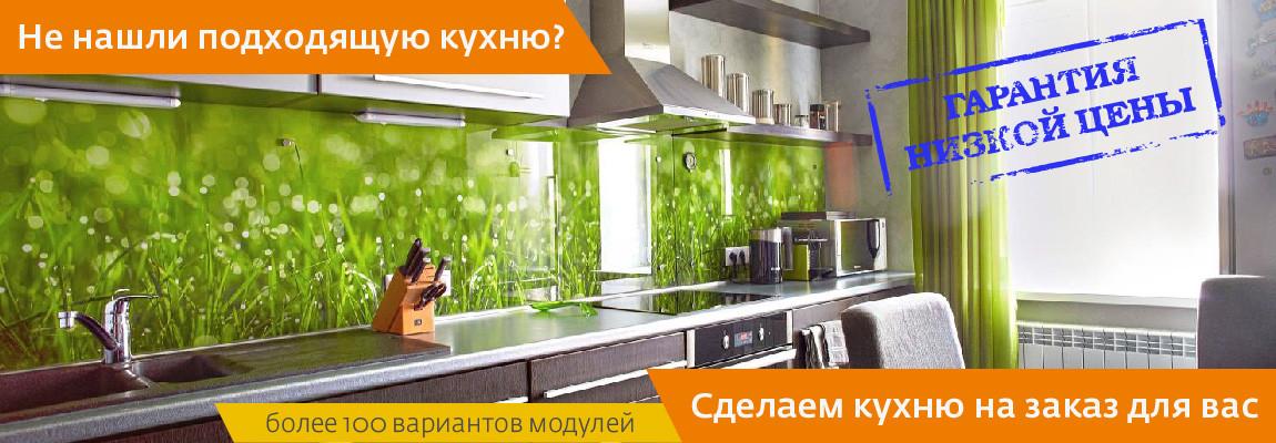 Кухни на заказ недорого